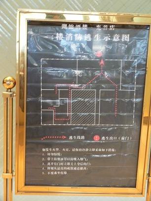 中国出張2010年11月(III)-第二日目-大ご馳走Lunch_c0153302_22355096.jpg