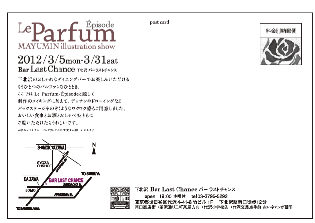 随時お知らせ 在廊日『Le Parfum Episode パルファンエピソード 』 @Bar Last Chance_f0172313_11424341.png