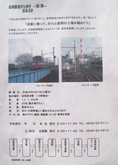 岳南鉄道オリジナル まち歩き---第一弾--- 「岳あるき」のお知らせ_b0093221_16155626.jpg