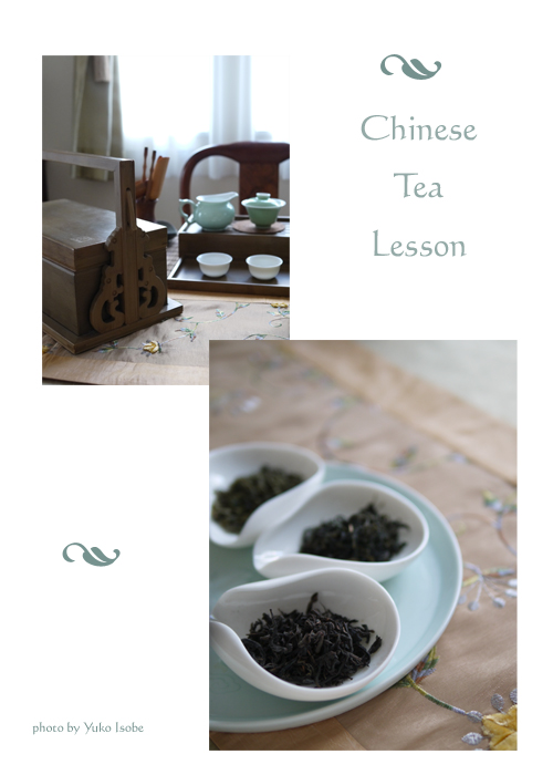 中国茶レッスン_a0169924_12563211.jpg
