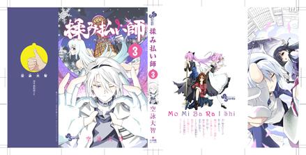 少年サンデーS 5月号「ノゾ×キミ」発売中!!_f0233625_15552462.jpg