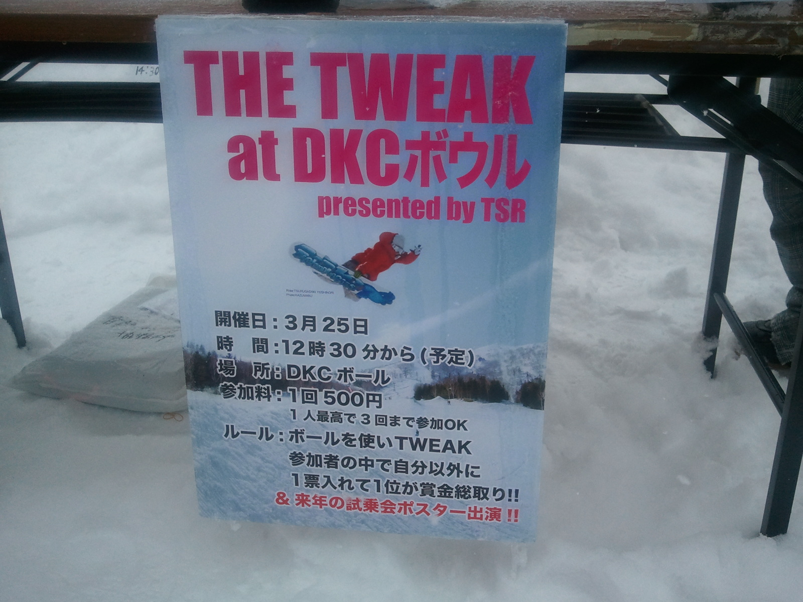 MURASAKI DKC BOWL TWEEK SESSION_e0173533_10351585.jpg