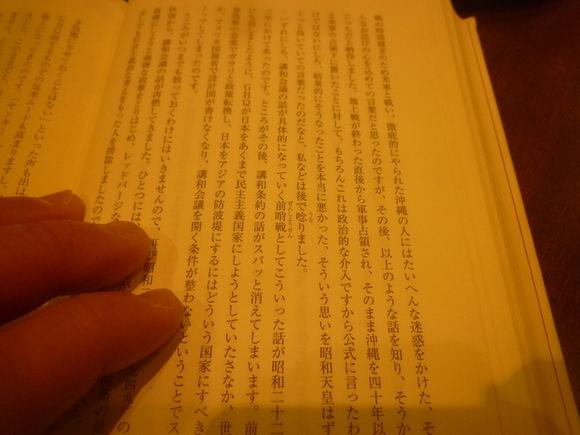 沖縄へのおもい_b0217741_2353768.jpg
