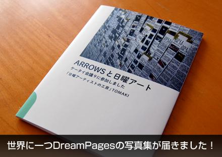 世界に一つDreamPagesの写真集が届きました!_c0060143_22162124.png