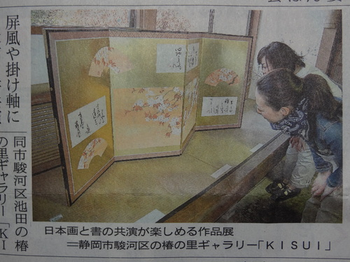 西行と桜 書画の楽しみ屏風展 ②_e0240147_18162017.jpg
