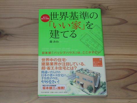 世界基準のいい家を建てる_a0157159_203435.jpg