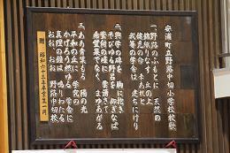 139年の歴史に幕 ~野路中切小学校~_e0175370_1972890.jpg