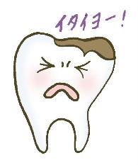急に歯が痛くなったら_b0226176_15503363.jpg