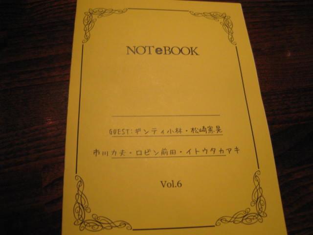大阪・京都 イベント&ライブ 2012.3/24,25_a0093332_10585243.jpg
