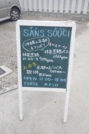 京風うどん SANS SOUCI サンスーシィ_d0100638_10262091.jpg