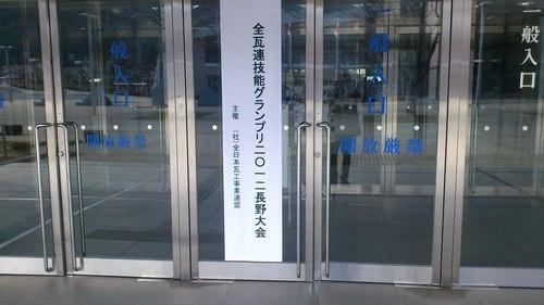 長野グランプリ_c0206243_16103463.jpg