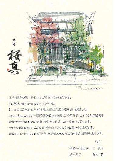 町家の前庭工事中_e0128446_2015938.jpg