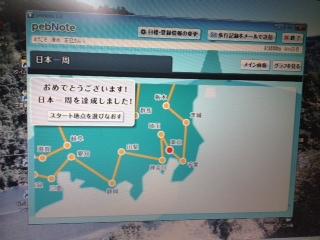 日本一周達成‼_c0067947_85591.jpg