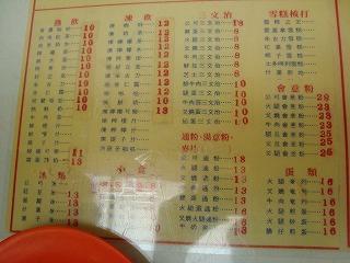 華南冰室_b0248150_17141581.jpg