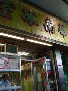 華南冰室_b0248150_178503.jpg