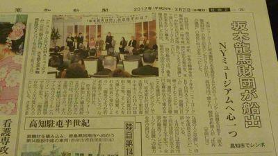 坂本龍馬財団 記者発表_f0088456_1121889.jpg