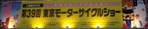 2012 Tokyo Motorcycle Show!_c0127476_6174843.jpg