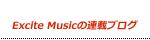 excite music連載ブログ