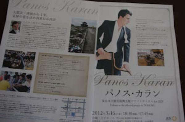 パノス・カランー東日本大震災復興支援ピアノリサイタル_a0074540_1013644.jpg