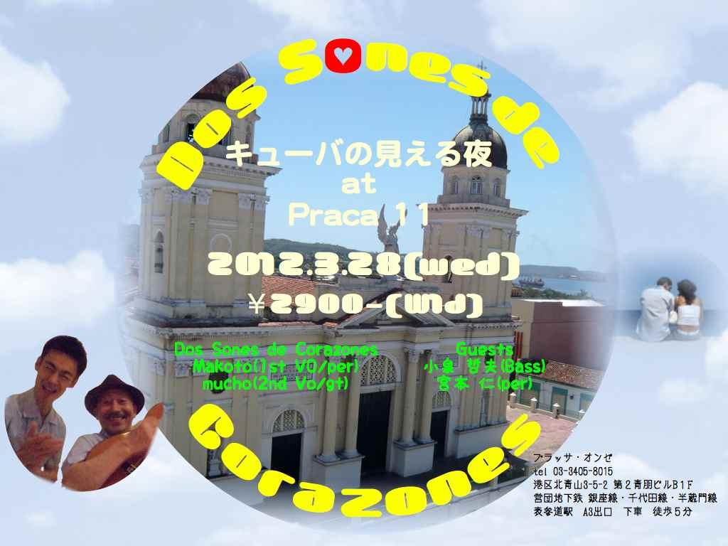 キューバ公演終えて帰国しました。3/28(水)今夜は表参道プラッサ・オンゼへ! _a0103940_94626.jpg