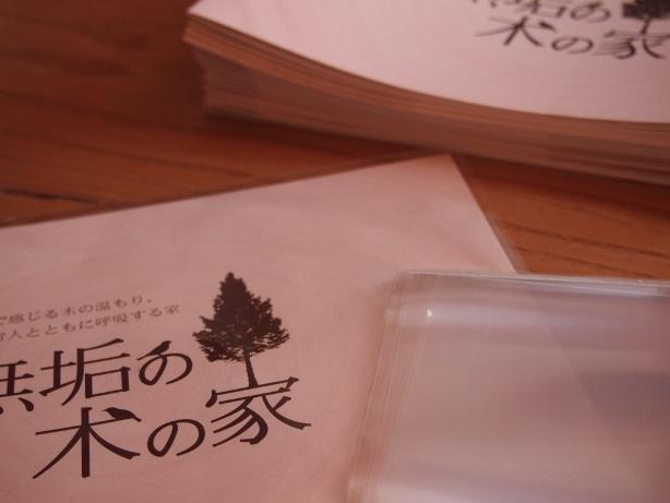 冊子完成☆_c0152341_8474558.jpg