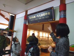 「浅川兄弟ゆかりの地を訪ねて」本番_f0019247_17274656.jpg