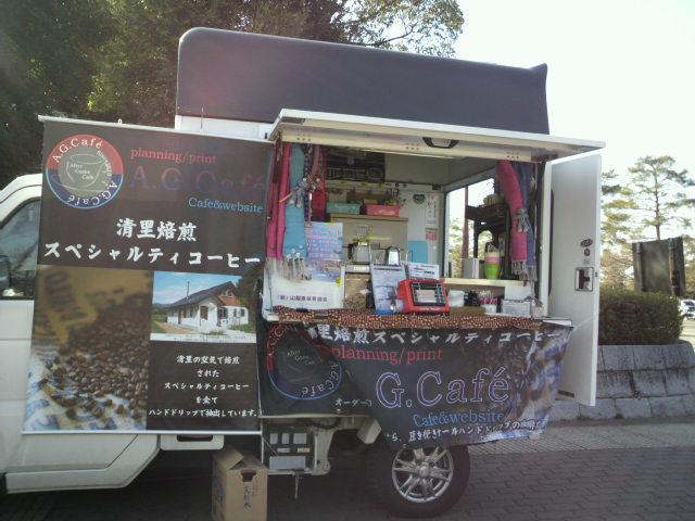 よろず屋Gキッチンカー&A.G.Cafe(エージーカフェ)_b0129362_216156.jpg