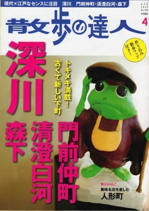 『散歩の達人』2012年4月号(交通新聞社)_f0230666_9311112.jpg