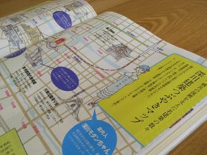 『散歩の達人』2012年4月号(交通新聞社)_f0230666_9313749.jpg