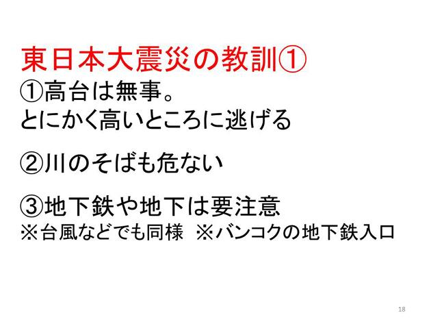 防災講演1:首都圏も津波が危ない!_e0171573_0104986.jpg