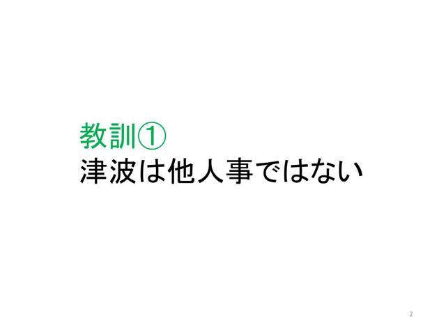 防災講演1:首都圏も津波が危ない!_e0171573_062581.jpg