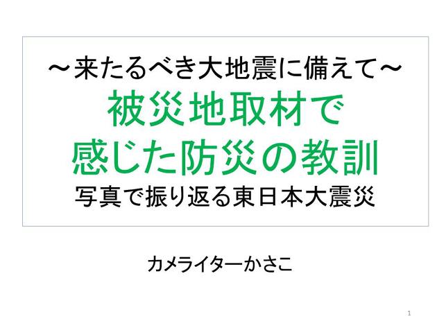 防災講演1:首都圏も津波が危ない!_e0171573_06643.jpg