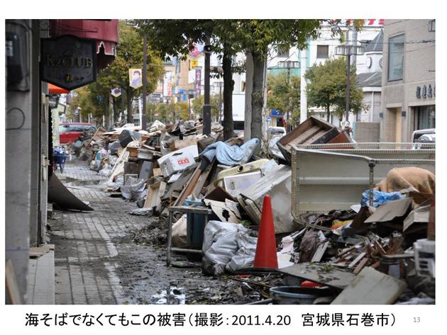 防災講演1:首都圏も津波が危ない!_e0171573_092130.jpg