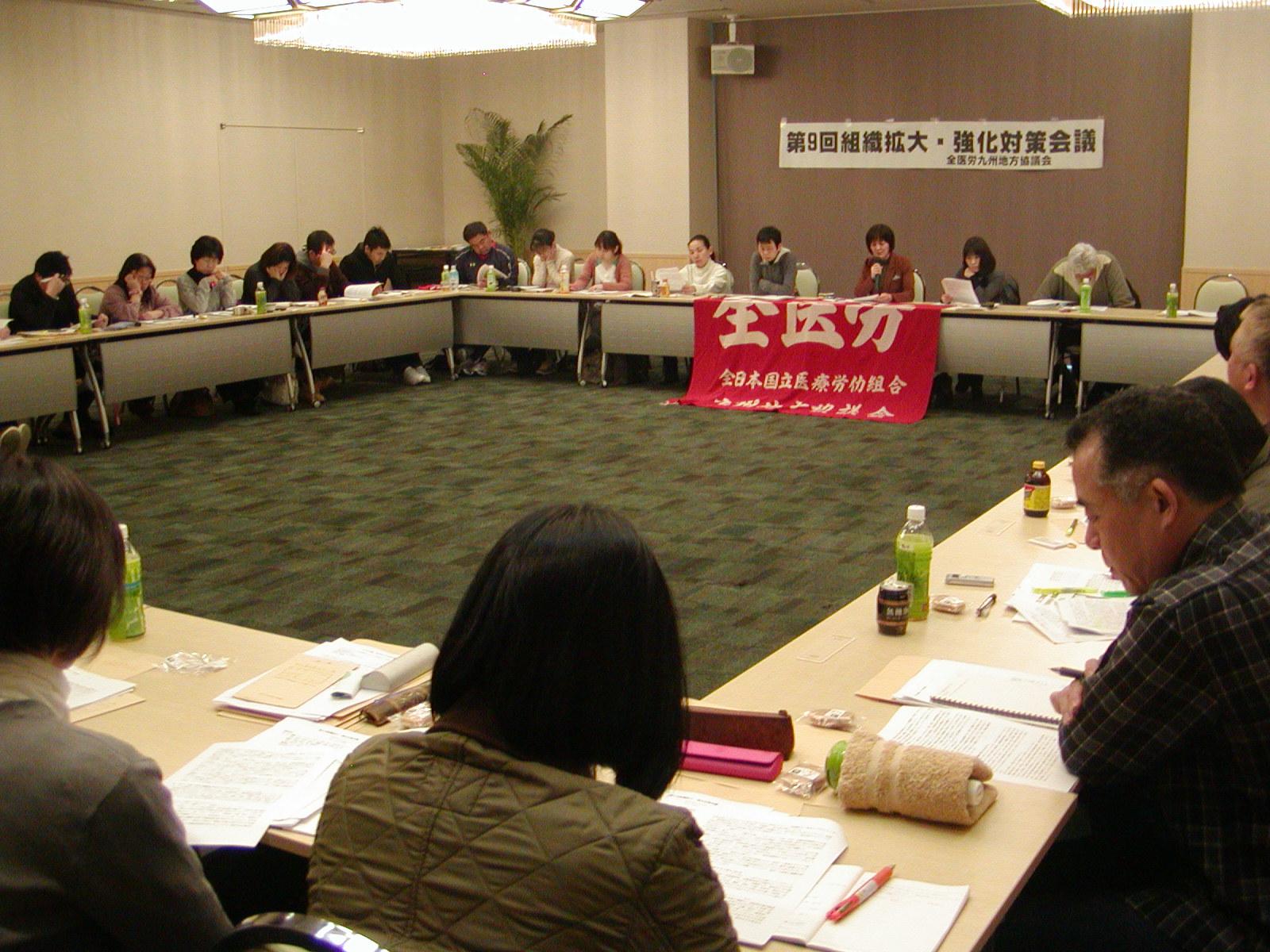 第9回組織拡大・強化対策会議_e0135279_18242895.jpg