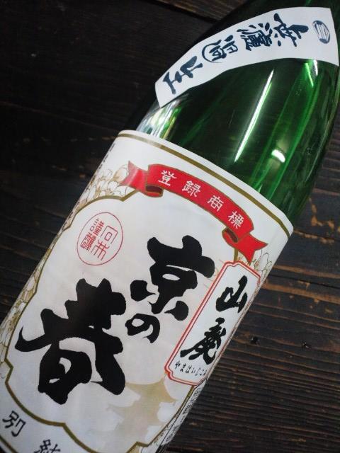 京の春山廃仕込特別純米酒無濾過生原酒、入荷です!_d0113681_14255963.jpg