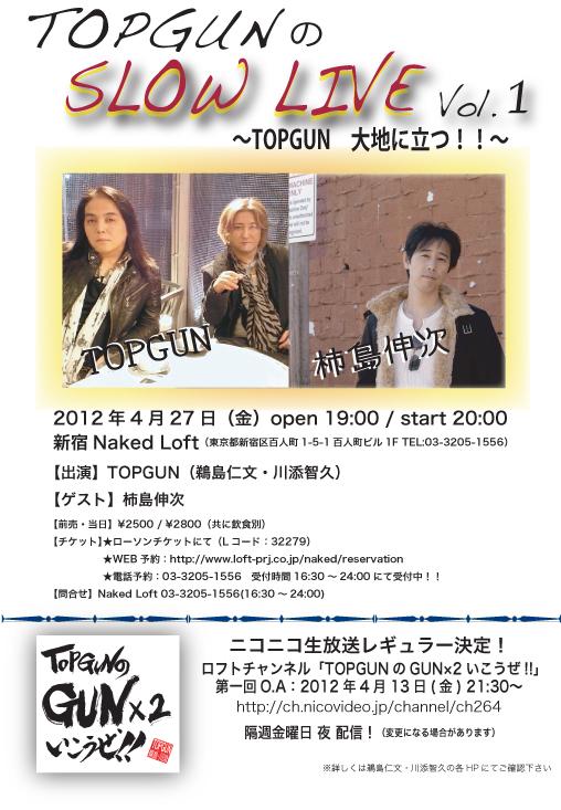 『TOPGUNのSLOW LIVE Vol.1~TOPGUN大地に立つ!!~』チケット発売!_e0128485_19461814.jpg
