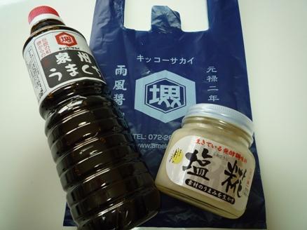 おうちご飯 塩麹と うまくち醤油 de まぐろ丼&鶏モモ焼き~♪_e0123286_17394613.jpg