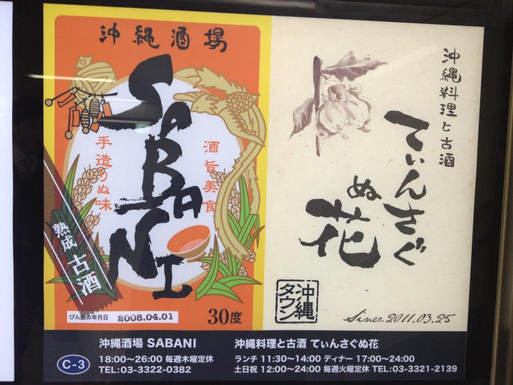 SABANIとてぃんさぐぬ花_c0108695_14121633.jpg