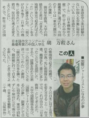 东京新闻刊登中国大学生专访 高度评价日语作文_d0027795_14565688.jpg