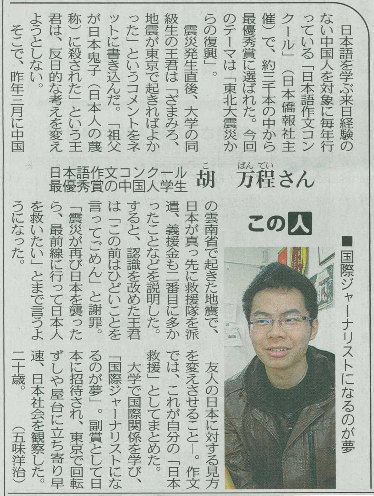 《东京新闻》发表了第七届中国人日语作文大赛最优秀奖(日本大使奖)得主胡万程的专访_d0027795_9382676.jpg