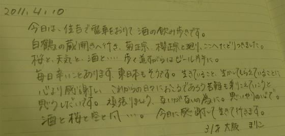酒蔵めぐり_b0051598_22272863.jpg