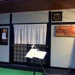 おひさん 大阪西区 西大橋というより西長堀_a0194908_0403587.jpg