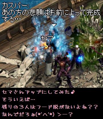 3月10日!セマさん脱いじゃった(*ノノ)キャ_f0072010_20434834.jpg