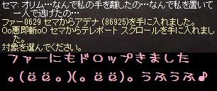 3月10日!セマさん脱いじゃった(*ノノ)キャ_f0072010_20461110.jpg