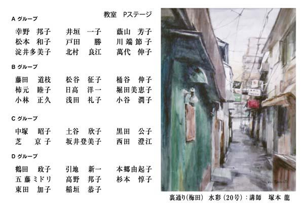 第5回 画龍会展_b0068412_14483642.jpg