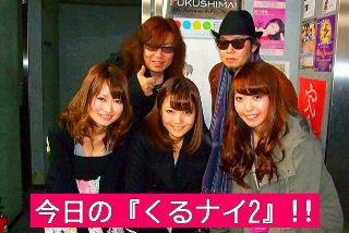 ☆東海キャンペーンから『くるナイ2』!そしてUSTREAM生放送は「探偵ライトスクープ」へ!!_b0183113_2363434.jpg