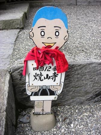 【お遍路】第拾弐番:焼山寺_b0081121_20225072.jpg