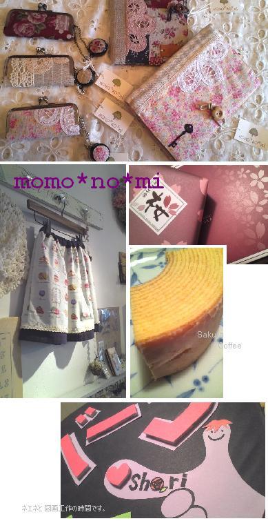 momo*no*mi *_c0131839_13383541.jpg