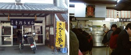 香川の旅 2_a0099744_16362592.jpg
