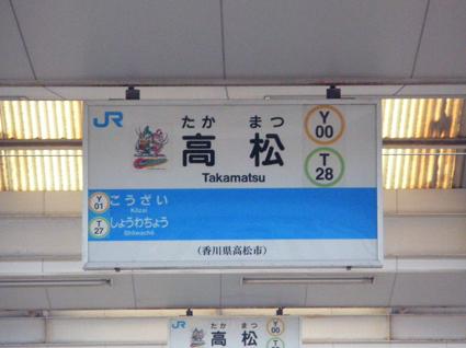 香川の旅 1(3月27日火〜28日水 2012年)_a0099744_1681338.jpg